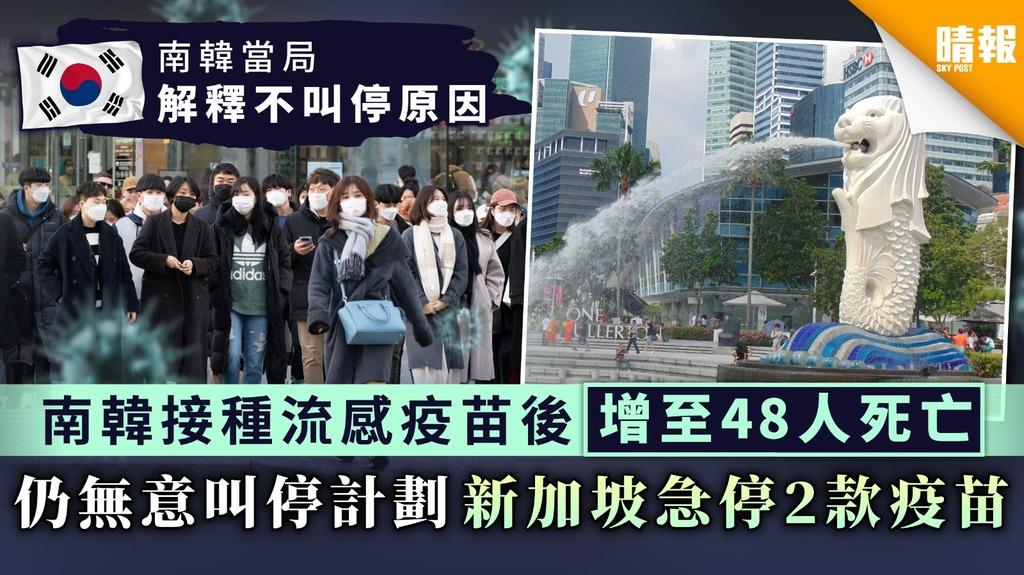 【流感疫苗】南韓接種流感疫苗後增至48人死 仍無意叫停計劃 新加坡急停用2款疫苗