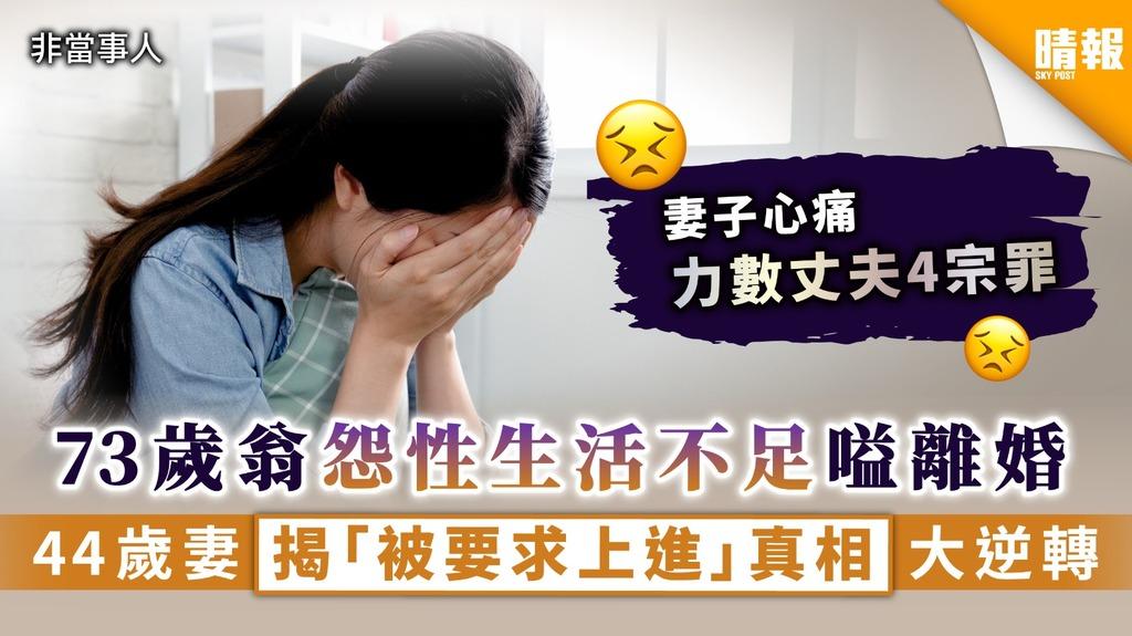 【老夫少妻】73歲翁怨性生活不足嗌離婚 44歲妻揭「被要求上進」真相大逆轉
