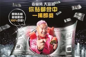 【麥當勞香港】細數10款麥當勞經典!網民最希望咖喱薯仔批/飯tastic/大富翁回歸?