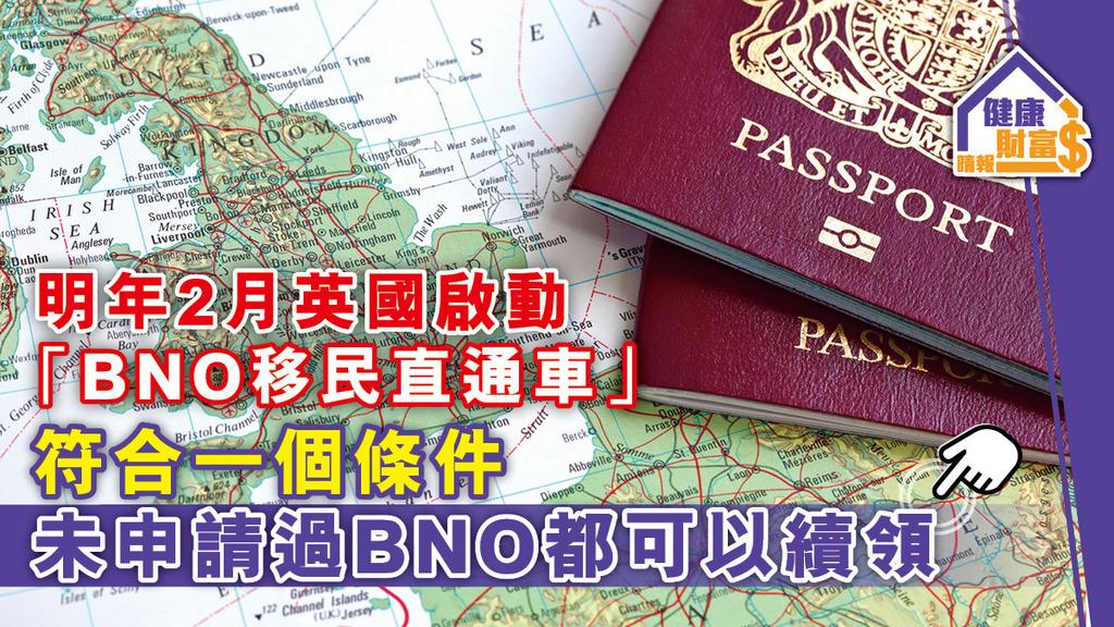 明年2月英國啟動「BNO移民直通車」 符合一個條件未申請過BNO都可以續領
