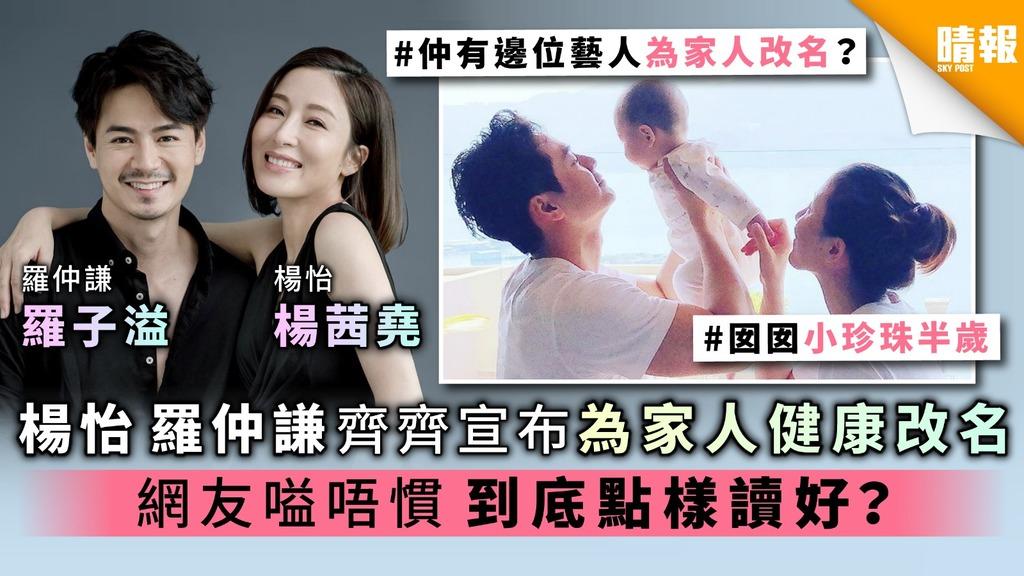 【囡囡小珍珠半歲】楊怡羅仲謙齊齊宣布為家人健康改名 網友嗌唔慣 到底點樣讀好?