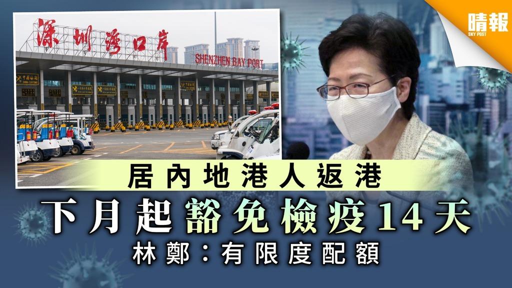【新冠肺炎】居內地港人返港下月起豁免檢疫14天 林鄭:有限度配額