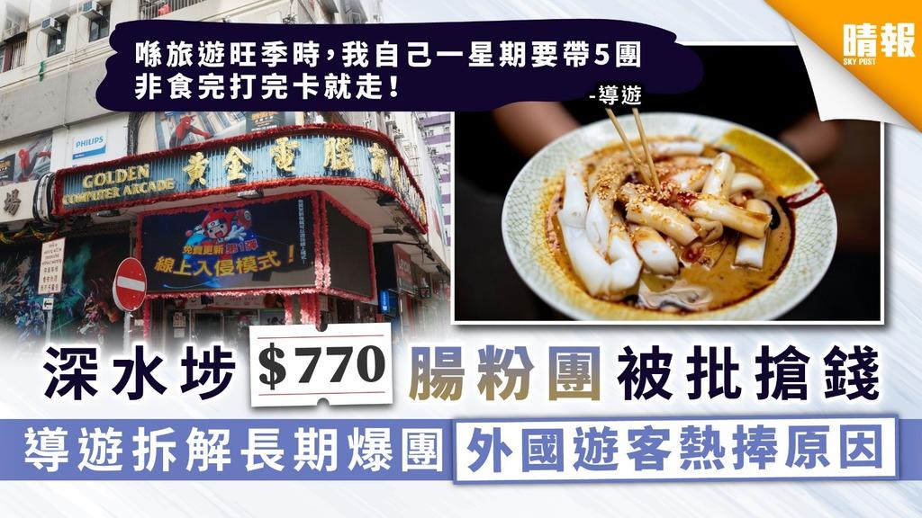 【本地遊】深水埗$770腸粉團被批搶錢 導遊拆解長期爆團外國遊客熱捧原因