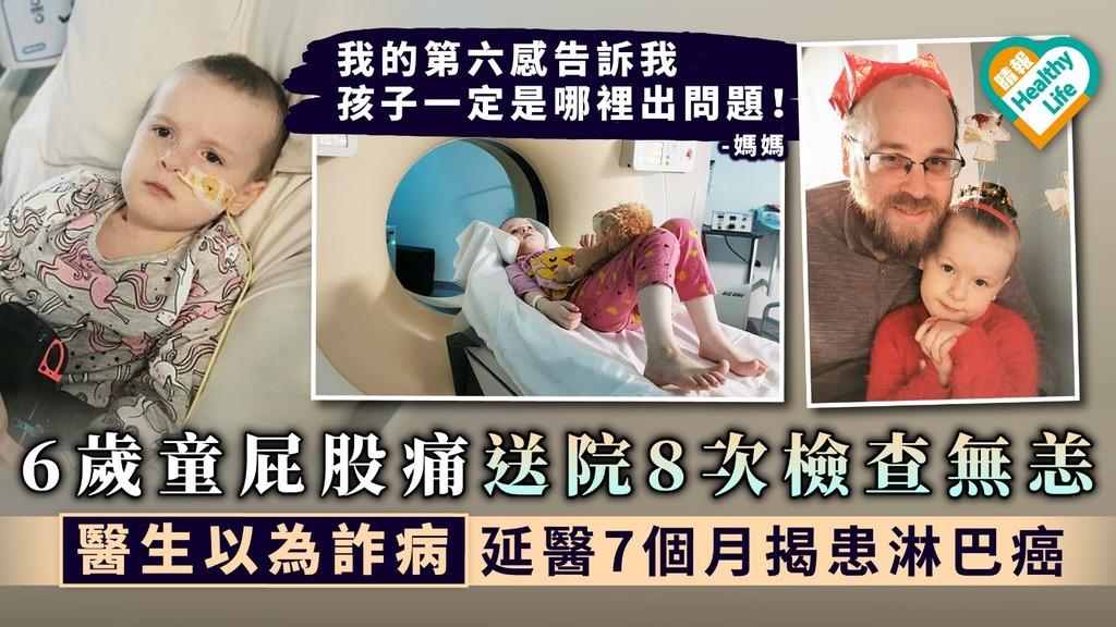 【癌症徵兆】6歲童屁股痛送院8次檢查無恙 醫生以為詐病延醫7個月揭患淋巴癌