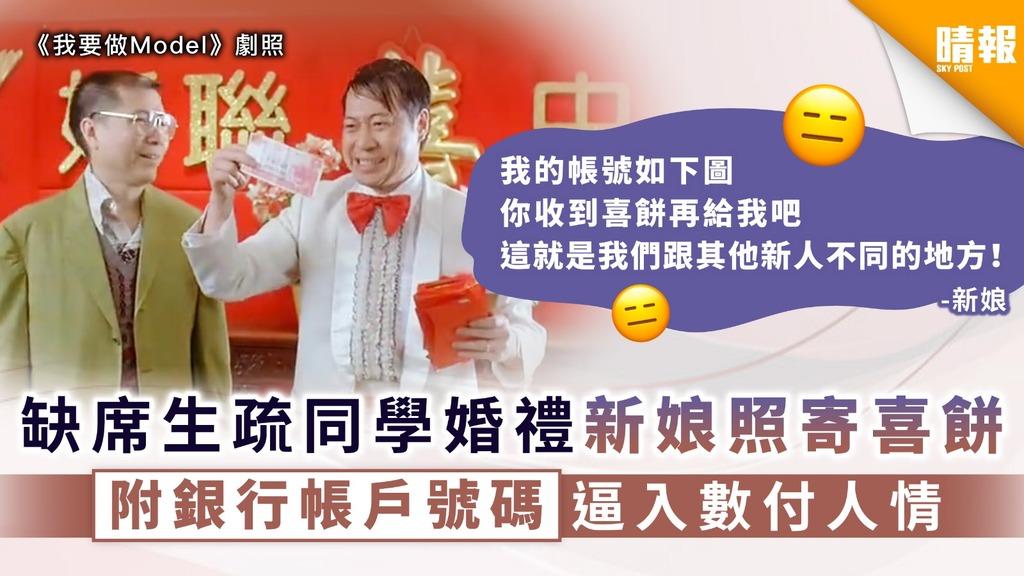 【人唔到禮到】缺席生疏同學婚禮新娘照寄喜餅 附銀行帳戶號碼逼入數付人情