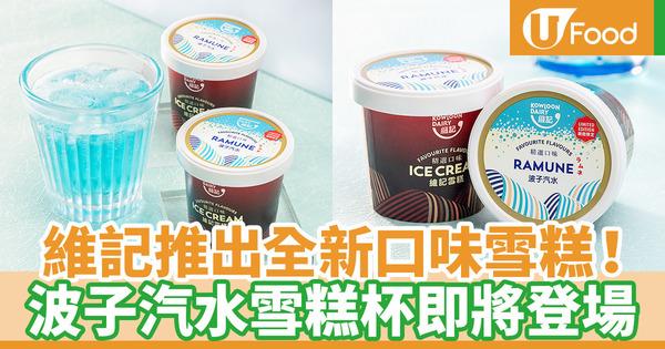 【維記雪糕】維記推出全新波子汽水雪糕杯 11月登陸便利店