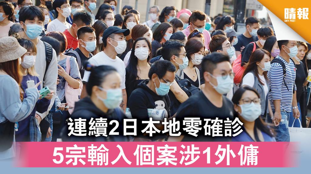 【新冠肺炎】連續2日本地零確診 5宗輸入個案涉1外傭