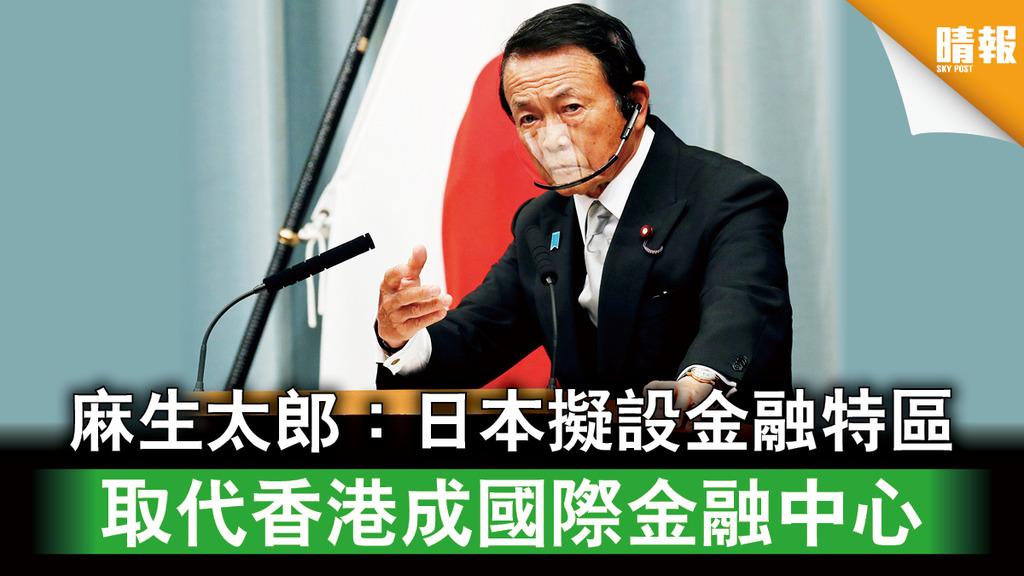 【金融中心】麻生太郎:日本擬設金融特區 取代香港成國際金融中心
