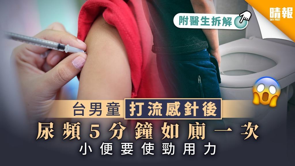 【流感疫苗】台男童打流感針後尿頻5分鐘如廁一次 小便要使勁用力