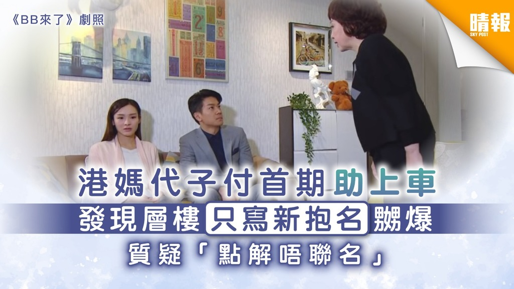 【結婚買樓】港媽代子付首期助上車 發現層樓只寫新抱名嬲爆 質疑「點解唔聯名」