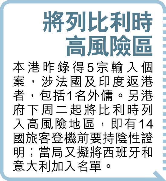 內地港人 免檢返港 港星旅遊氣泡下月推 將建4長期中心 供離境者付費檢疫