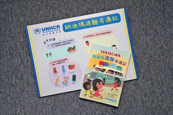 聯合國難民署活動 培養孩子同理心