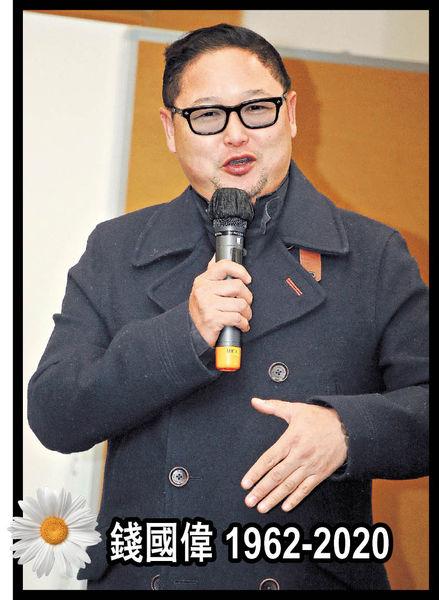 《獎門人》監製錢國偉病逝 遺孀陳宛蔚︰我老公係戰士