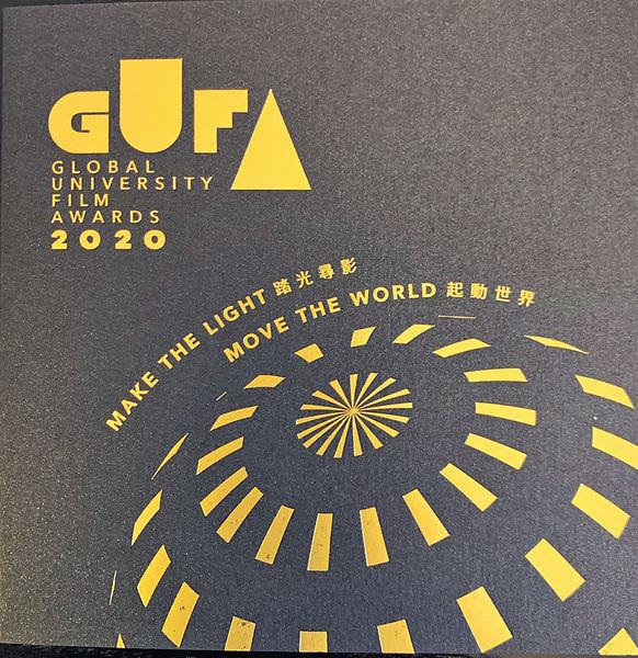 「全球大學電影獎」香港品牌