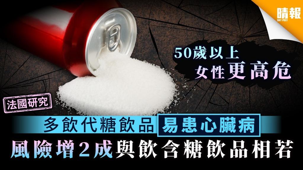 【含糖飲品】法國研究指多飲代糖飲品可致心臟病早死 風險增20%與飲含糖飲品相若