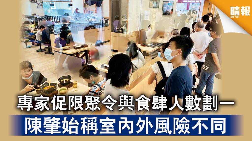 【新冠肺炎】專家促限聚令與食肆人數劃一 陳肇始稱室內外風險不同