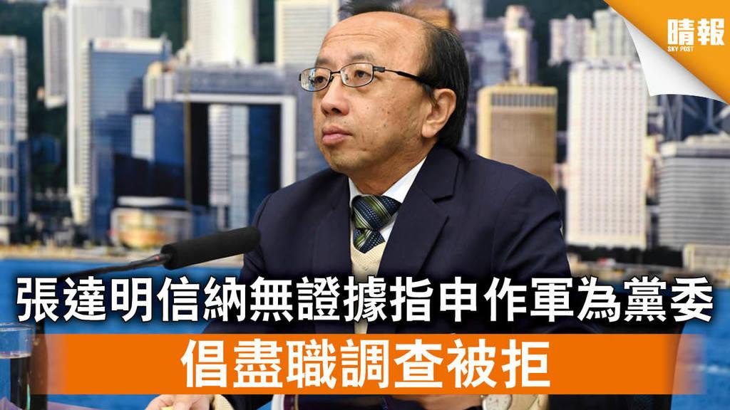 【港大副校】張達明信納無證據指申作軍為黨委 倡盡職調查被拒