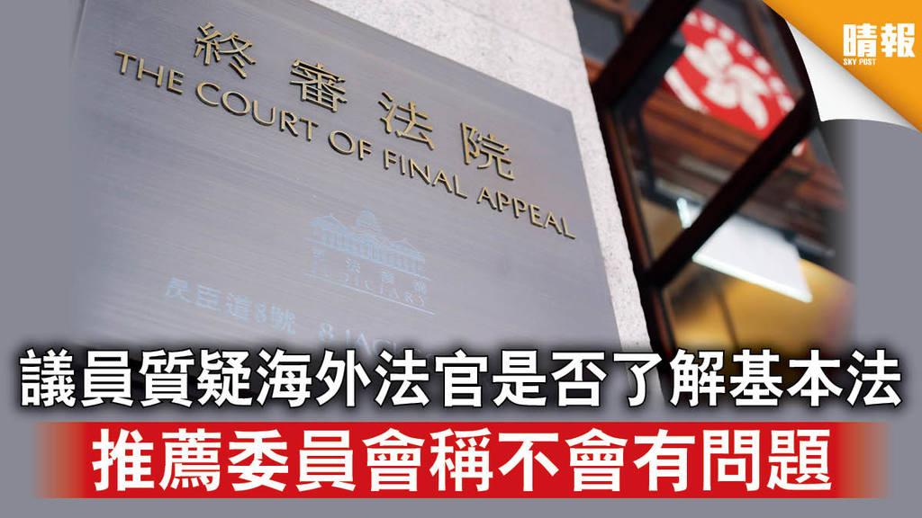 【法官任命】議員質疑海外法官是否了解基本法 推薦委員會稱不會有問題