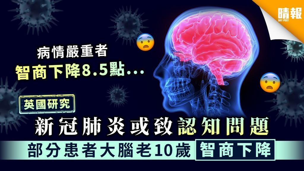 【英國研究】新冠肺炎或致認知問題 部分患者大腦老10歲智商下降
