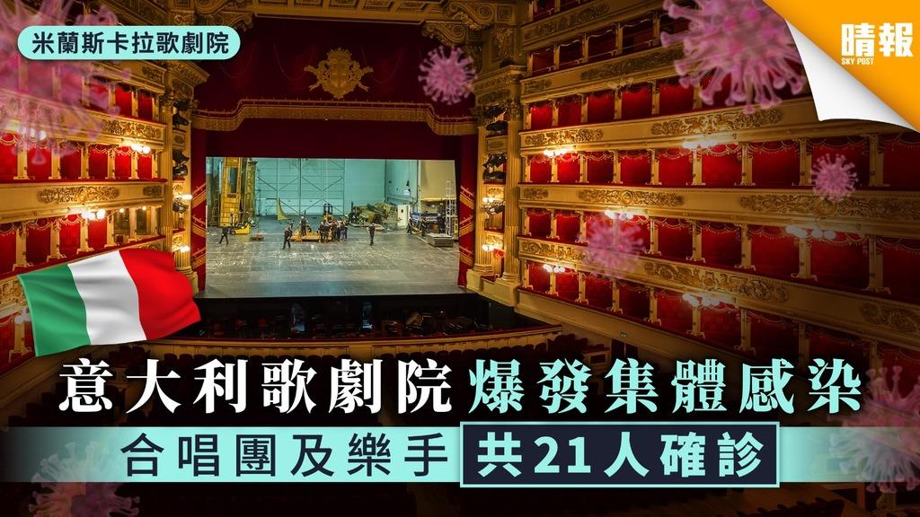【新冠肺炎】意大利歌劇院爆發集體感染 合唱團及樂手共21人確診