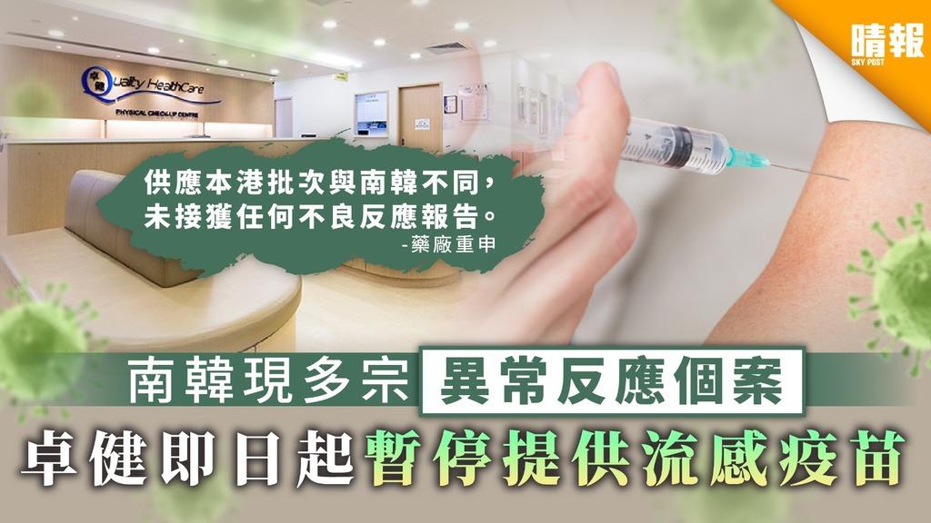 【流感針】卓健即日起暫停提供流感疫苗 已購買疫苗顧客不受影響