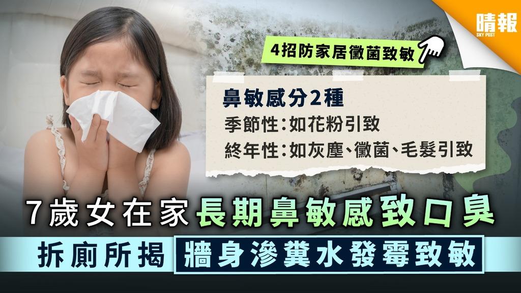 【鼻敏感成因】7歲女在家長期鼻敏感致口臭 拆廁所揭牆身滲糞水發霉致敏【4招防家居黴菌致敏】