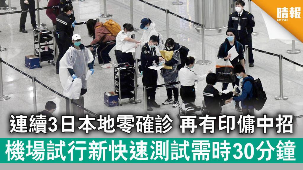 【新冠肺炎】連續3日本地零確診 再有印傭中招 機場試行新快速測試需時30分鐘