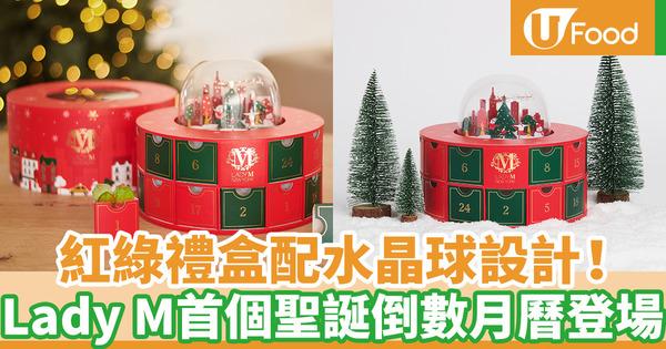 【聖誕禮物2020】紅綠禮盒配水晶球設計!Lady M首個聖誕倒數月曆登場