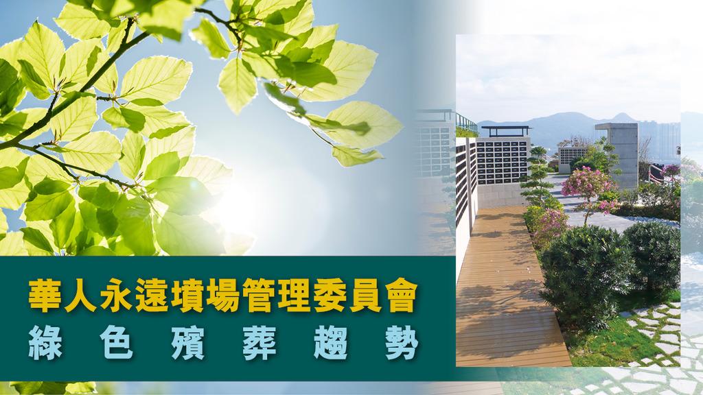 「華人永遠墳場管理委員會 綠色殯葬趨勢」