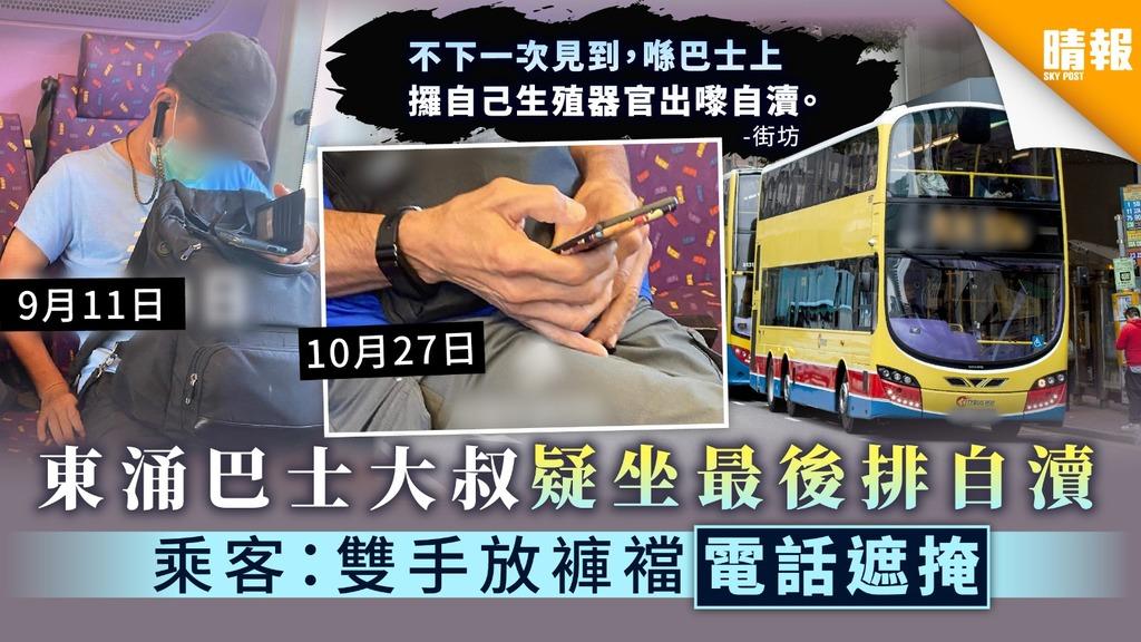 【女士小心】東涌巴士大叔疑坐最後排露械 乘客:雙手放褲襠電話遮掩