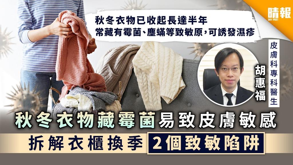 【衣物換季】秋冬衣物藏霉菌直接穿易皮膚敏感 拆解衣櫃換季2個致敏陷阱