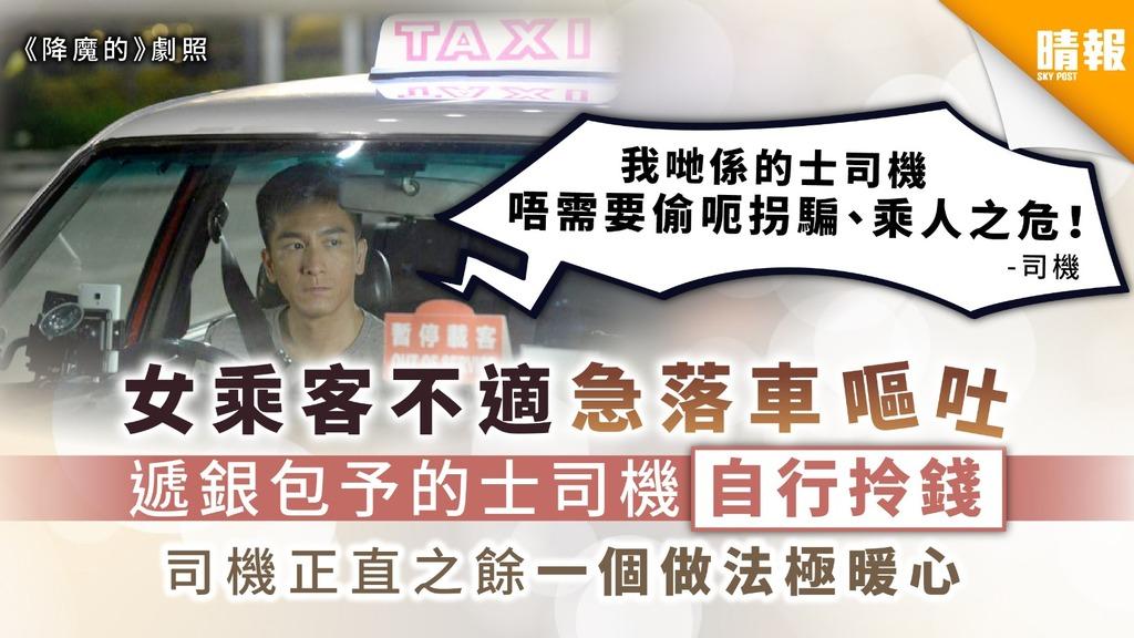 【溫暖人心】女乘客不適急落車嘔吐 遞銀包予的士司機自行拎錢 司機正直之餘一個做法極暖心