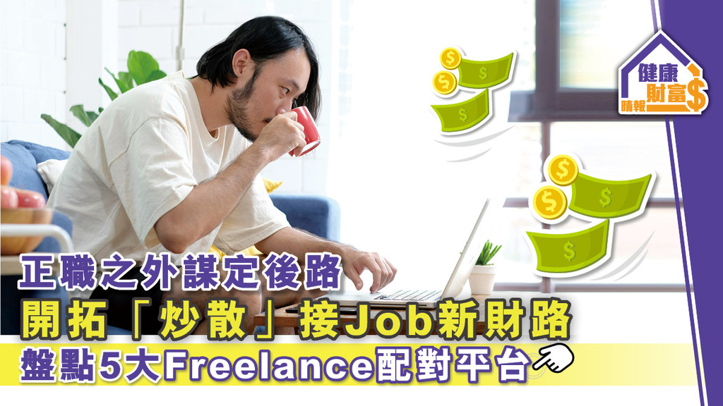 正職之外謀定後路 開拓「炒散」接Job新財路【盤點5大Freelance配對平台】