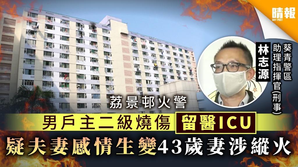 【荔景邨火警】男戶主二級燒傷留醫ICU 疑夫妻感情生變43歲妻涉縱火