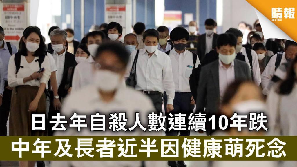 【日韓記事】日去年自殺人數連續10年跌 中年及長者近半因健康萌死念