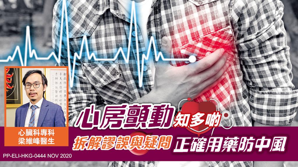 「心房顫動知多啲 拆解謬誤與疑問正確用藥防中風」