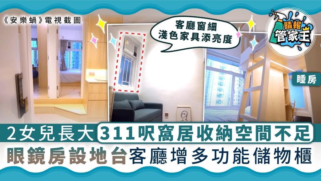 【裝修設計】2女兒長大311呎窩居收納空間不足 眼鏡房設地台客廳增多功能儲物櫃