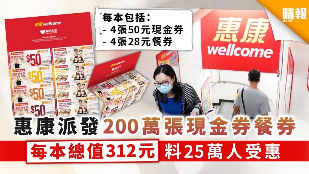 【愛心企業】惠康派200萬張現金券餐券 料超過25萬人受惠