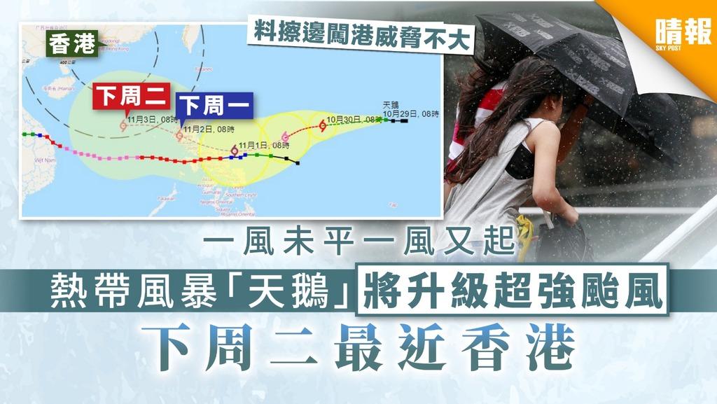 【打風預告】一風未平一風又起 熱帶風暴「天鵝」將升級超強颱風 下周二最近香港