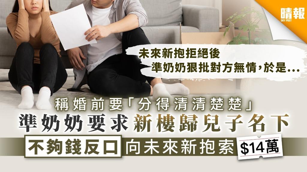 【錢更重要?】稱婚前要「分得清清楚楚」 準奶奶要求新樓歸兒子名下 不夠錢反口向未來新抱索$14萬