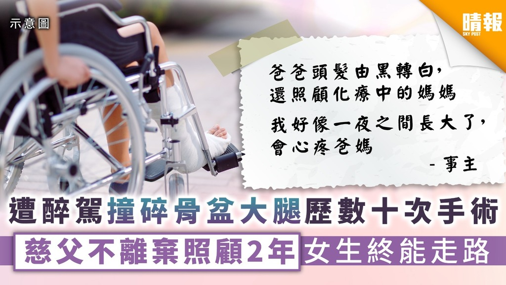 【影響一生】遭醉駕撞碎骨盆大腿歷數十次手術 慈父不離棄照顧2年女生終能走路