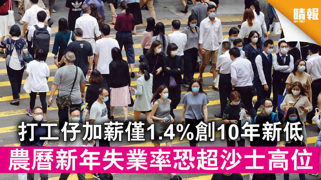 【新冠肺炎】打工仔加薪僅1.4%創10年新低 農曆新年失業率恐超沙士高位