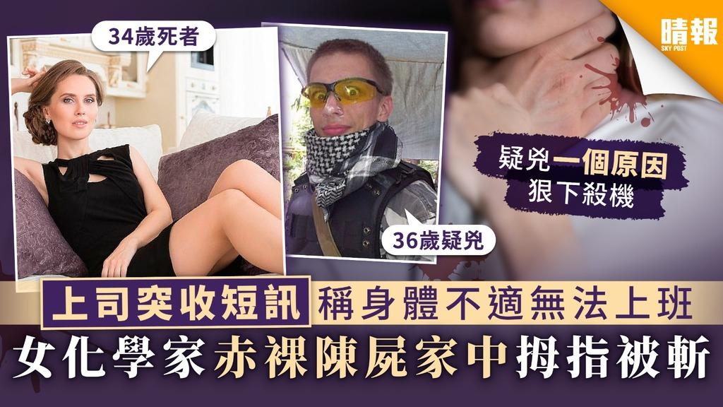 【心狠手辣】上司突收短訊稱身體不適無法上班 女化學家赤裸陳屍家中拇指被斬