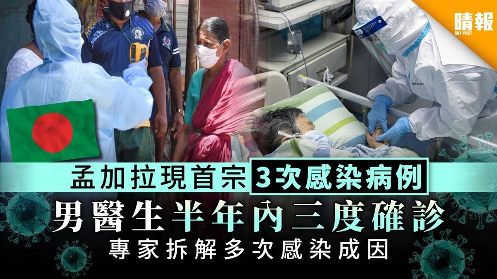 【新冠肺炎】孟加拉現首宗3次感染病例 男醫生半年內三度確診 專家拆解多次感染成因