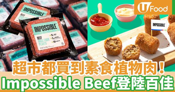 【impossible meat香港買】素食Impossible Foods植物肉零售包登陸超市 百佳/Taste/網店有售