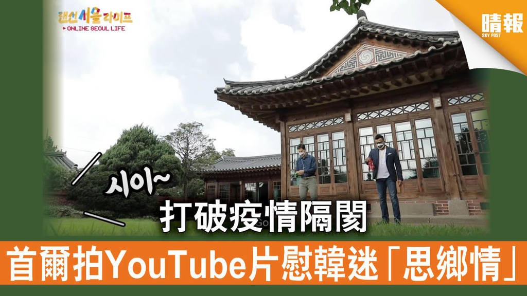 【日韓記事】打破疫情隔閡 首爾拍YouTube片慰韓迷「思鄉情」