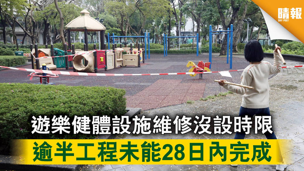 【申訴公署】遊樂健體設施維修沒設時限 逾半工程未能28日內完成