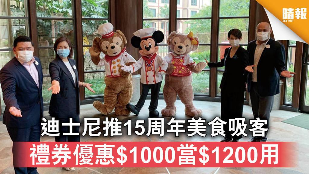 【樂園優惠】迪士尼推15周年美食吸客 禮券優惠$1000當$1200用(內附主題餐飲推介)