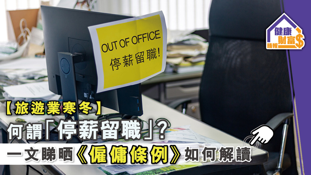 【旅遊業寒冬】何謂「停薪留職」?一文睇晒《僱傭條例》如何解讀
