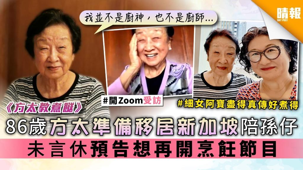 《方太教煮餸》86歲方太準備移居新加坡陪孫仔 未言休預告想再開烹飪節目